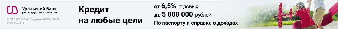 УБРиР ::