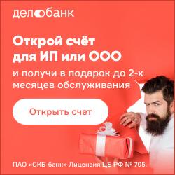 Дело Банк [РКО][sale]
