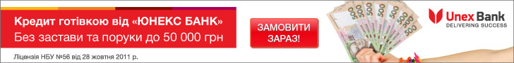 UnexBank Украина [credit][status_lead]