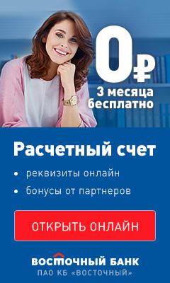Восточный Экспресс РКО [sale]