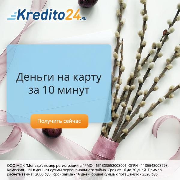 Kredito24 [micro] [sale]