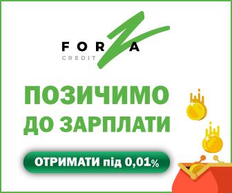 ForzaCredit Украина [micro][sale]