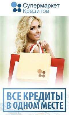 Супермаркет кредитов: найдите свой выгодный займ