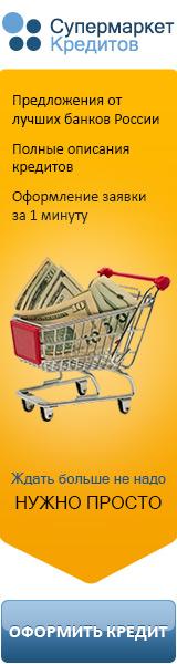 Супермаркет кредитов v2.0