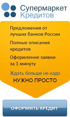 цель деятельности кредитной организации