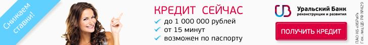 УБРиР [credits][sale]