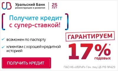 Онлайн заявка на кредит УБРиР новая возможность оформления кредита