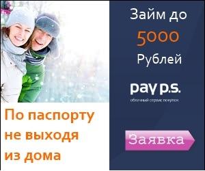 Займ-онлайн [micro][sale]