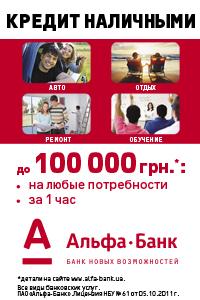 Альфа-банк [credits][status lead] [Украина]