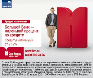 Банк Москвы [credits][sale]