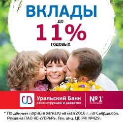 УБРиР [deposits][sale]