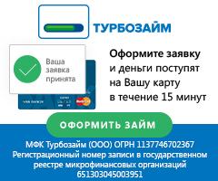 Как быстро получить займ от Турбозайм онлайн на карту