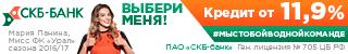 СКБ Банк [credit] [sale]