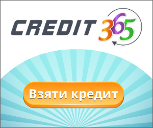 Credit365 Украина [micro][sale]