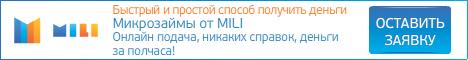 Mili [micro][lead]