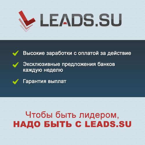 Привлечение рефералов в сеть LEADS