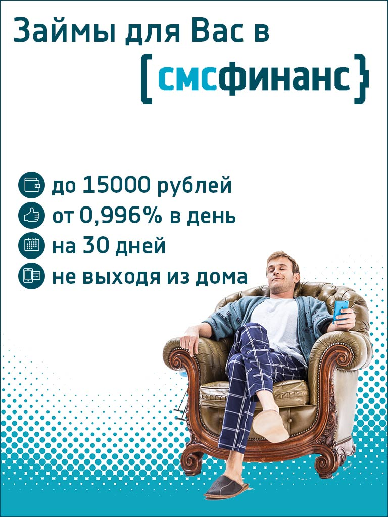 СМСФИНАНС [micro][sale]