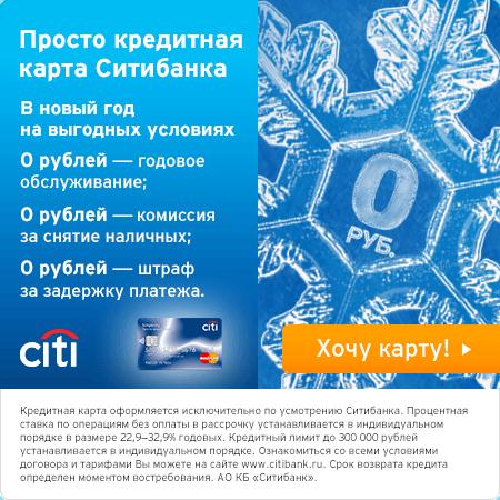 Citibank [cards] [status lead]