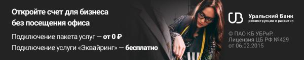 УБРиР[RKO][stasus_lead]