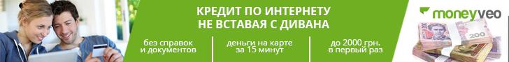 Moneyveo [Украина][sale]