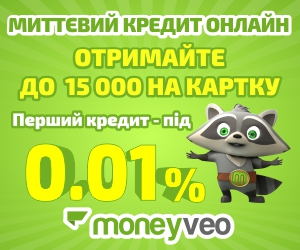 Moneyveo Украина [micro][sale]
