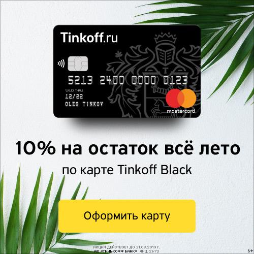 Тинькофф. Кредитные системы [debit card][sale]
