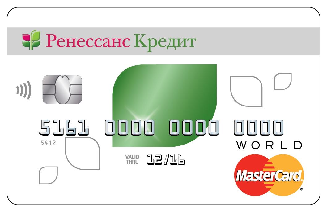 Ренессанс Кредит [cards][sale]