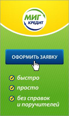 МигКредит [micro][status lead]
