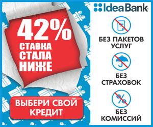 Ideabank Белоруссия [credits][lead_status]