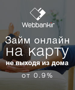 Webbankir  - sale[online] [sale]