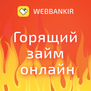 Webbankir [online] [sale]