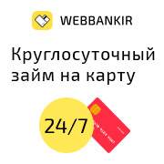 Webbankir  - sale [online] [sale]