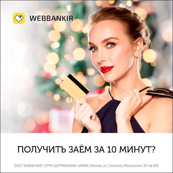 Webbankir[online][sale]