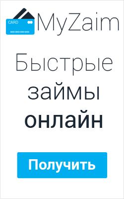 Мой займ (my-zaim.ru)