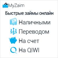 ��� ���� (my-zaim.ru)