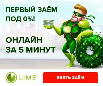 Lime-zaim[micro][sale]
