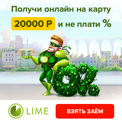 Lime-zaim[micro][sale]