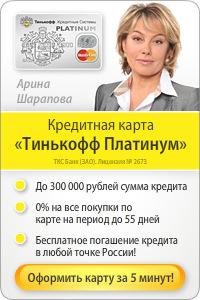 Тинькофф. Кредитные системы [cards][sale]