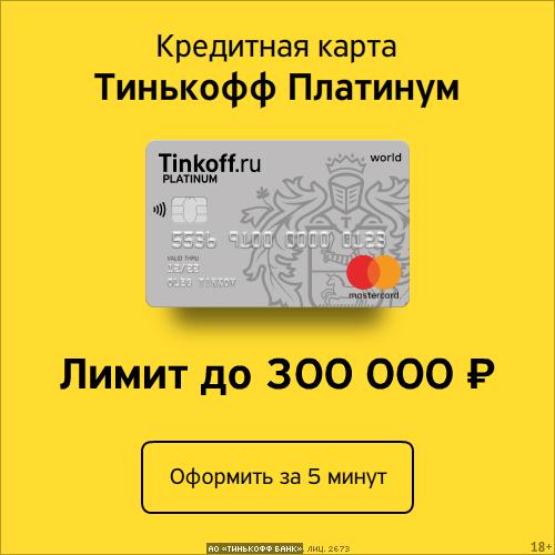 Тинькофф Банк [credit_cards][status_lead]
