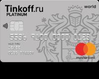 тинькофф платинум кредитная карта условия 2020 лимит