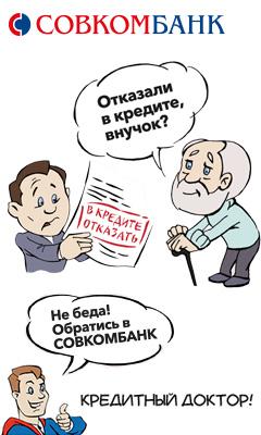 Кредитный доктор от Совкомбанка: помощь в исправлении кредитной истории
