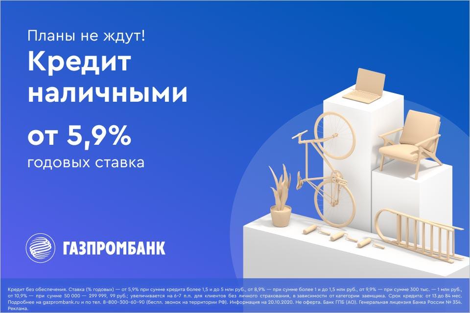 Газпромбанк [credit][sale]