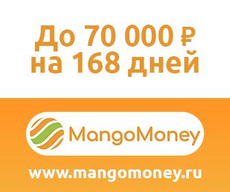 Mangomoney [micro] [sale]