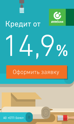 Взять быстрый кредит в вышнем волочке расчет кредита сбербанк калькулятор онлайн