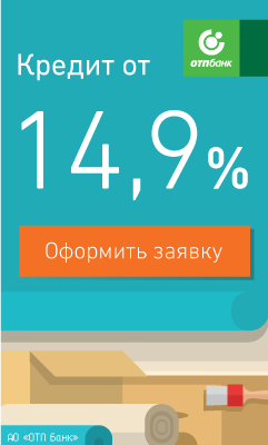 ОТП Банк [credits][sale]