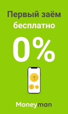 MoneyMаn [sale] KZ