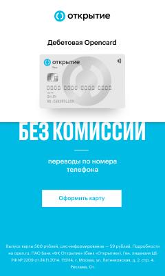 Банк Открытие [debit_cards][sale]