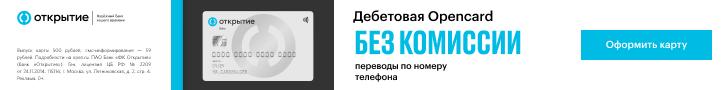 Банк Открытие [debit_card][sale]