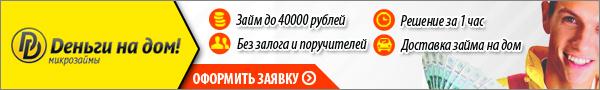 Деньги на дом - заявка прошедшая скорринг [micro] [status lead]