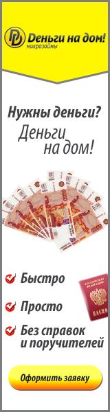 Деньги на дом - заявка прошедшая скорринг [status lead] [micro]